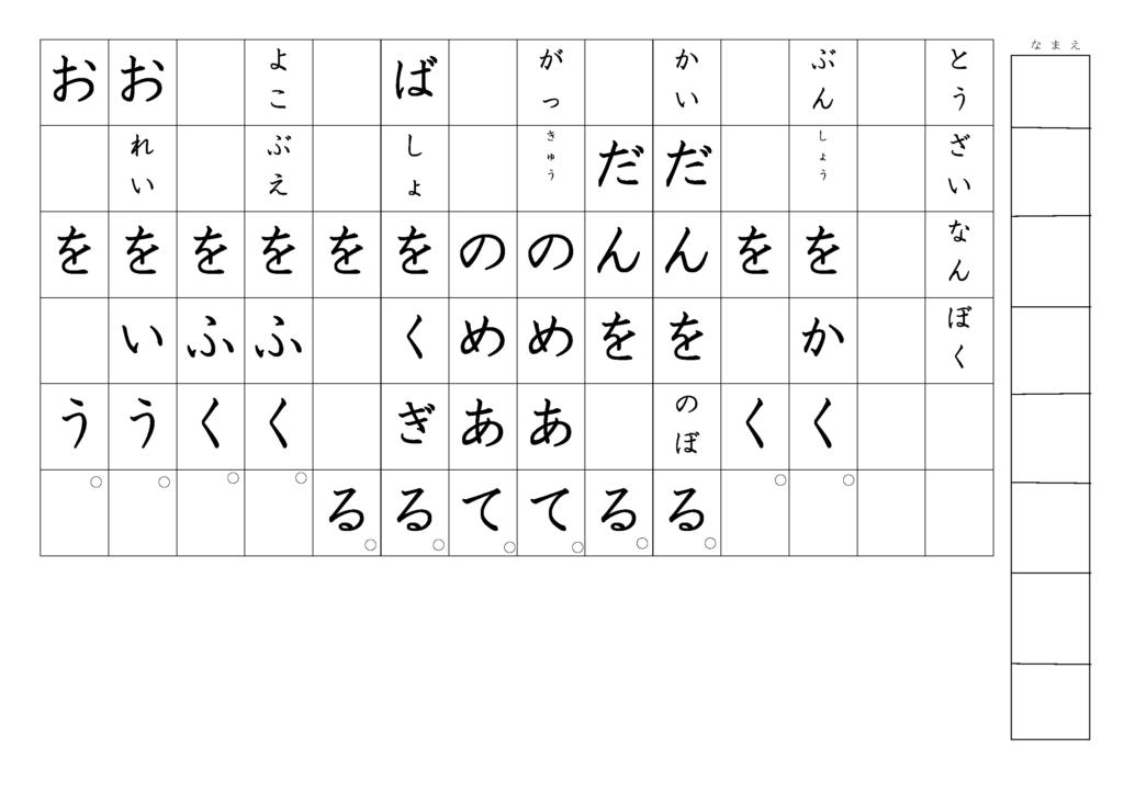 漢字書き取りプリント3年生28