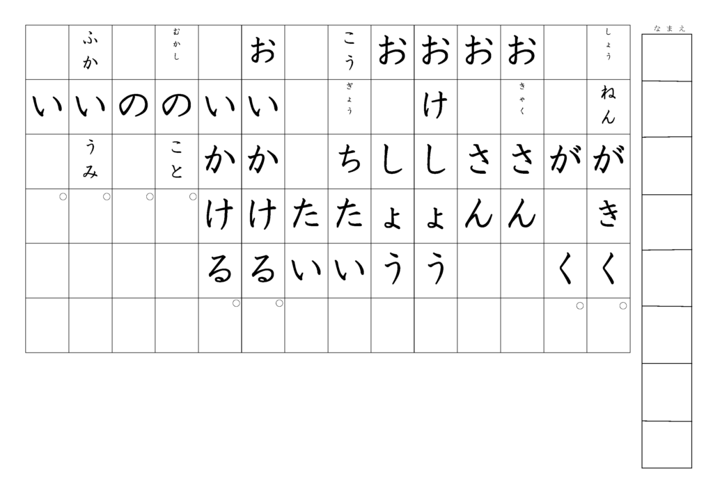 漢字書き取りプリント3年生30