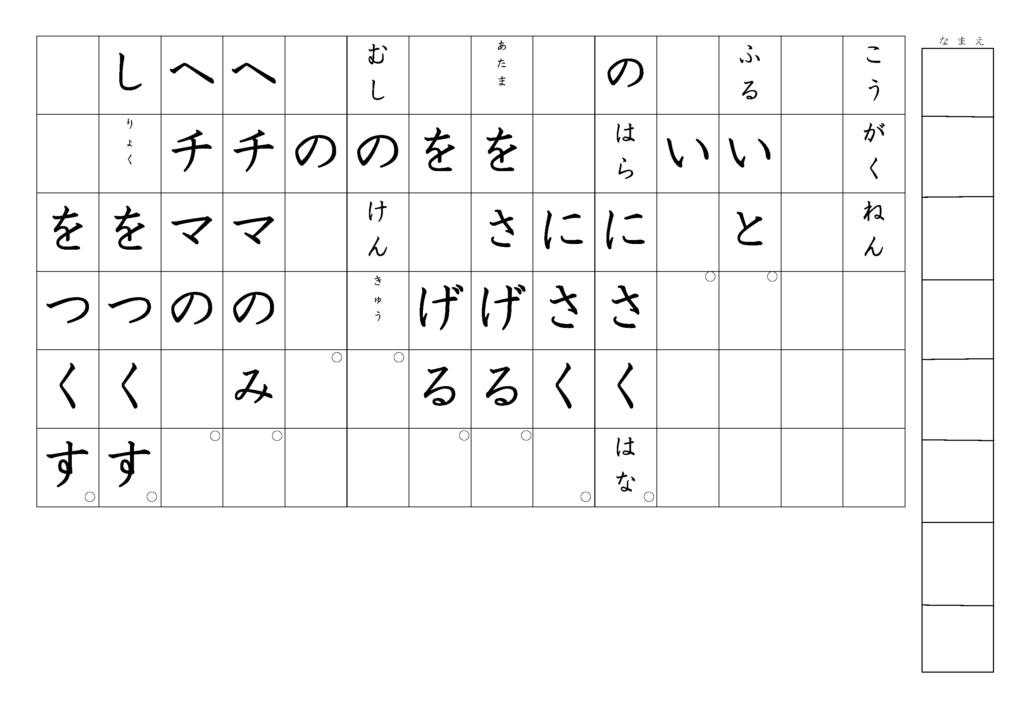 漢字書き取りプリント3年生32