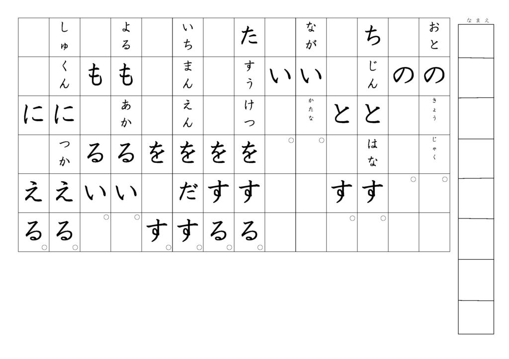 漢字書き取りプリント3年生33