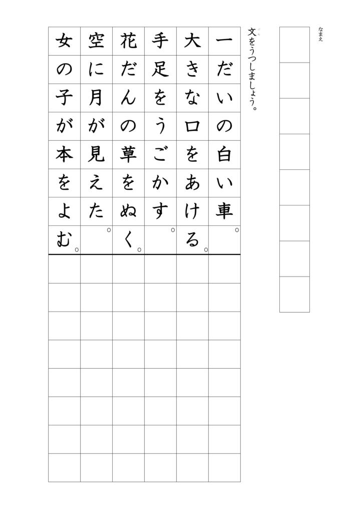 文の書き写し上下1年漢字01