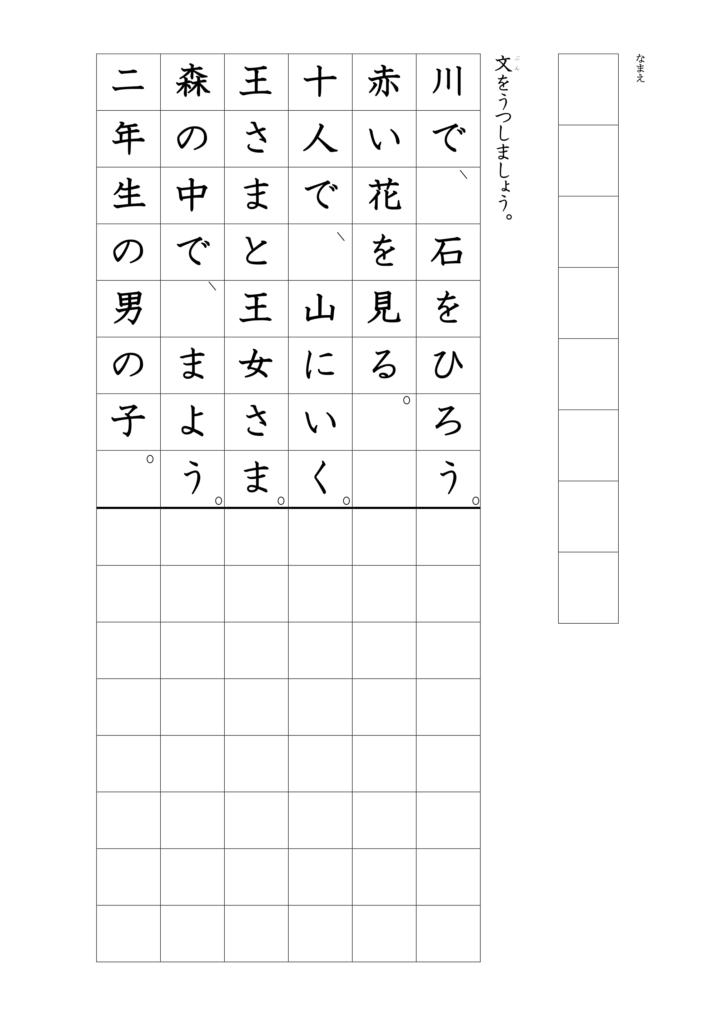 文の書き写し上下1年漢字02