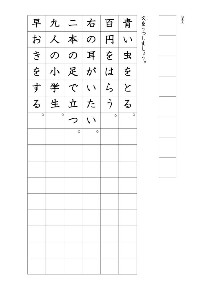 文の書き写し上下1年漢字03
