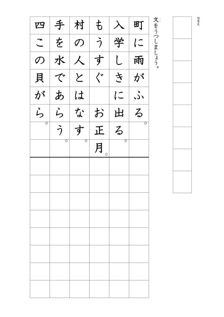 文の書き写し上下1年漢字04
