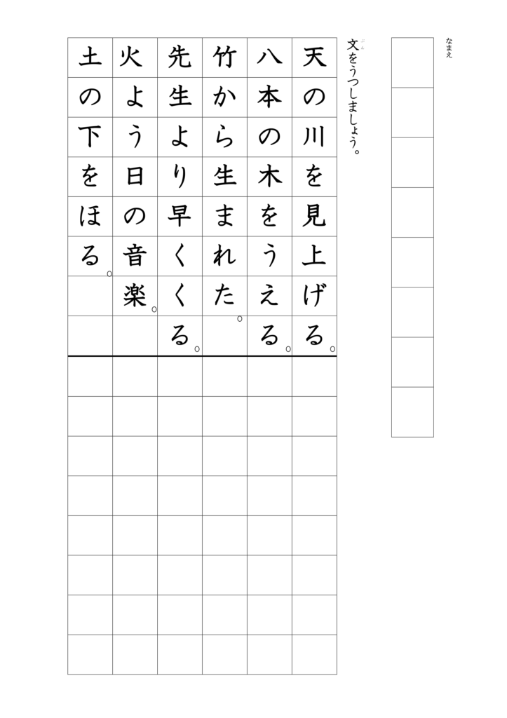 文の書き写し上下1年漢字05