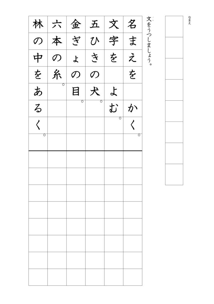 文の書き写し上下1年漢字06