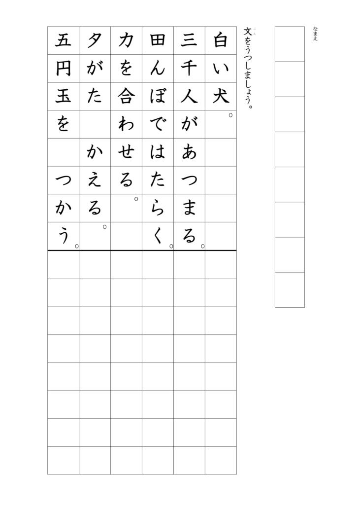 文の書き写し上下1年漢字07