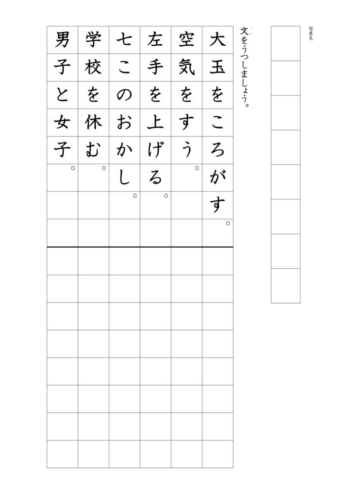 文の書き写し上下1年漢字08