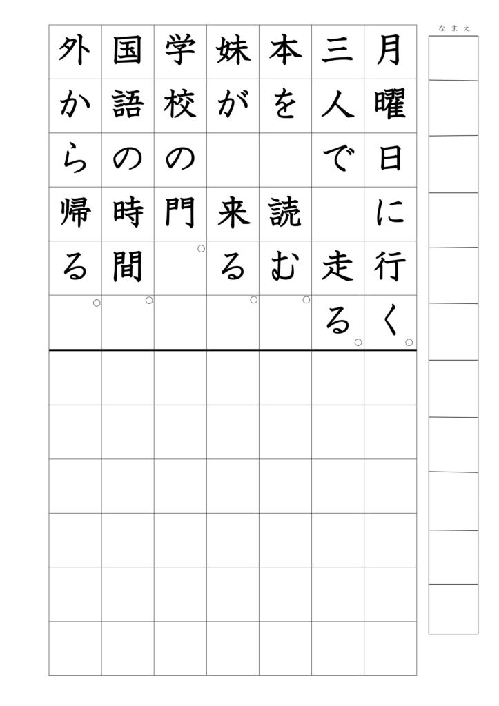 文の書き写し上下2年漢字01