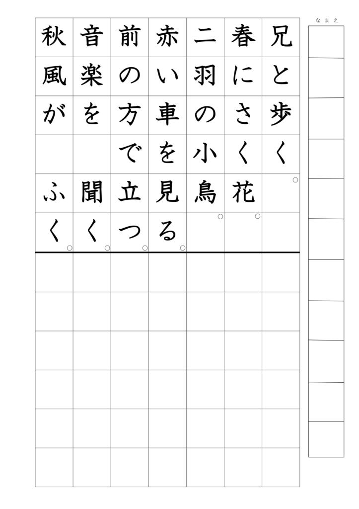 文の書き写し上下2年漢字02