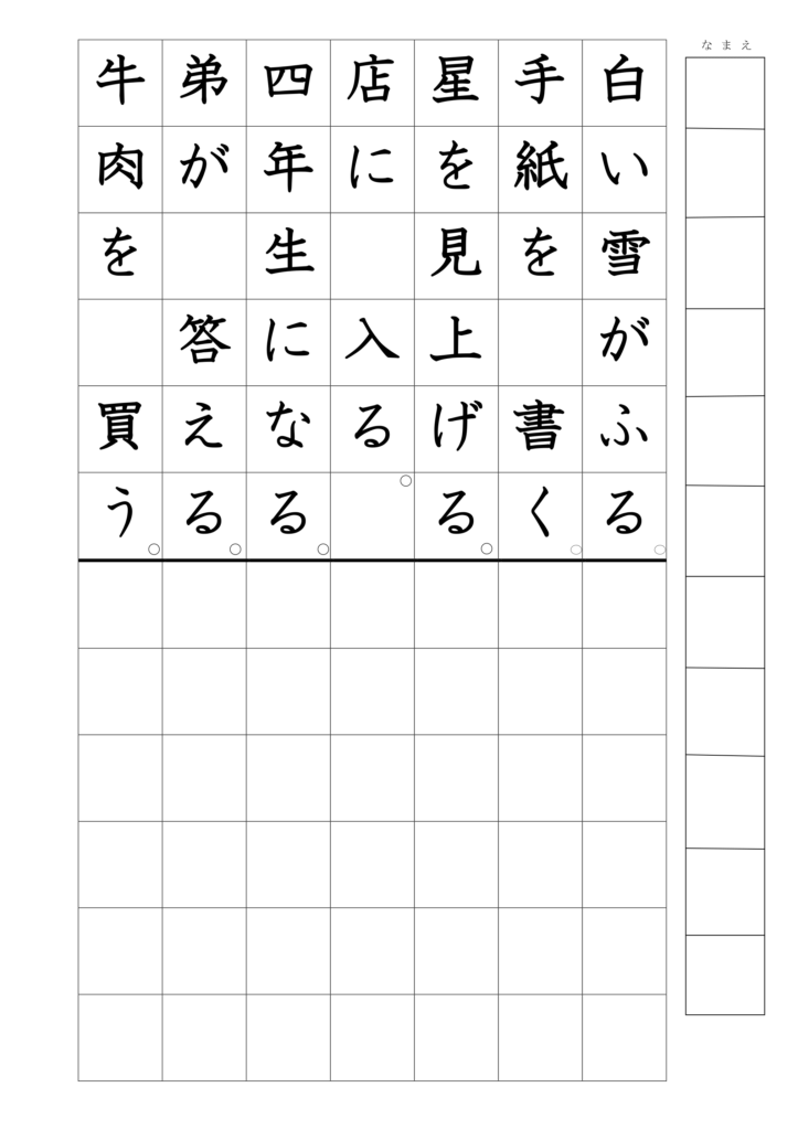 文の書き写し上下2年漢字03