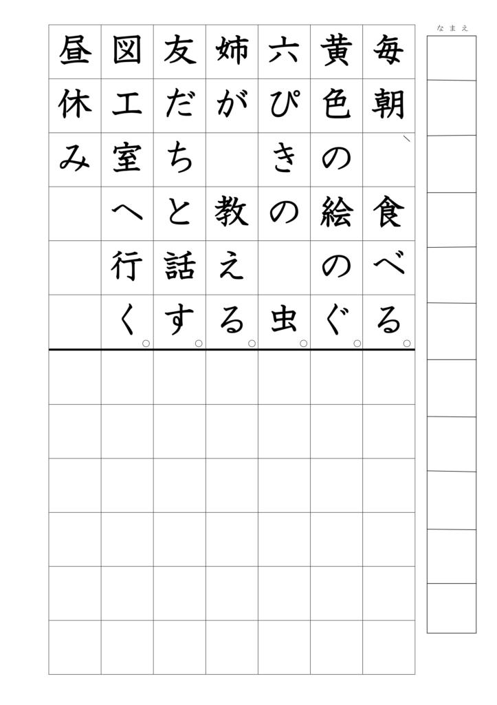 文の書き写し上下2年漢字04