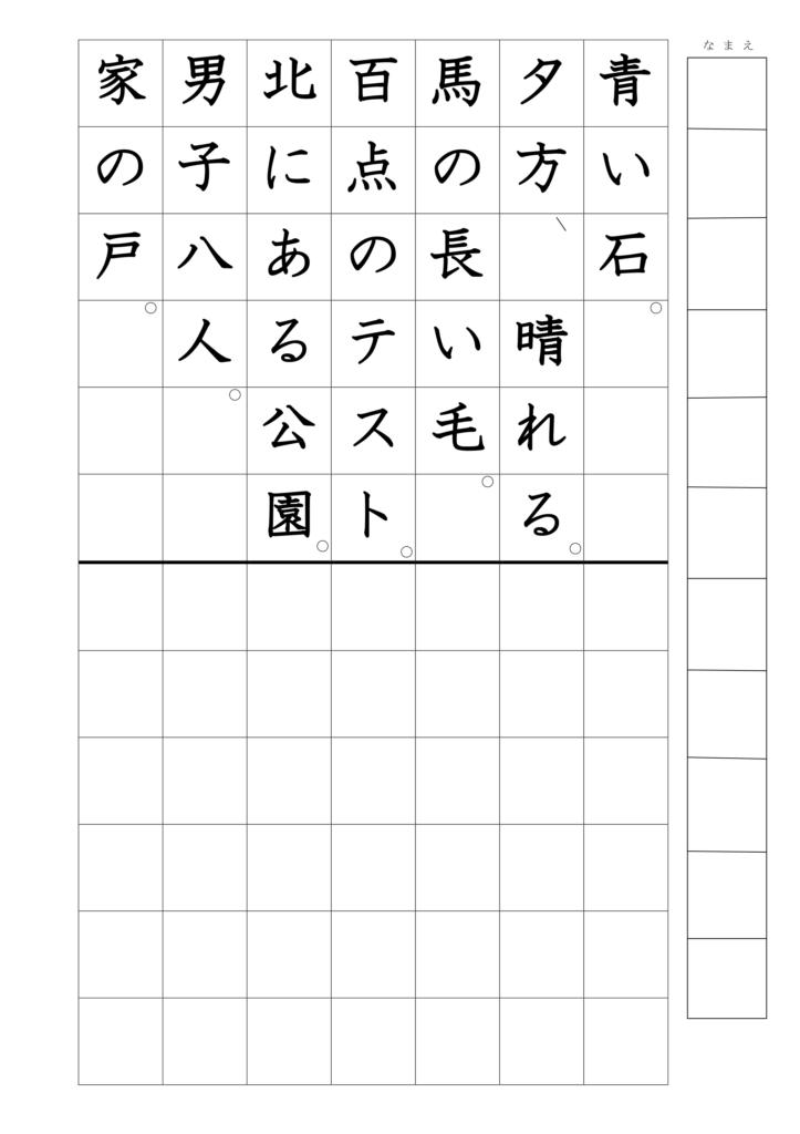 文の書き写し上下2年漢字08