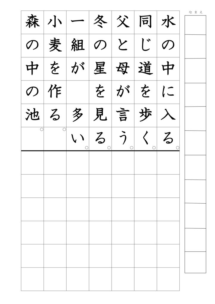 文の書き写し上下2年漢字09