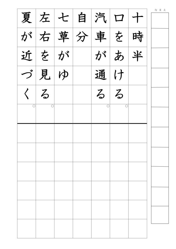 文の書き写し上下2年漢字11