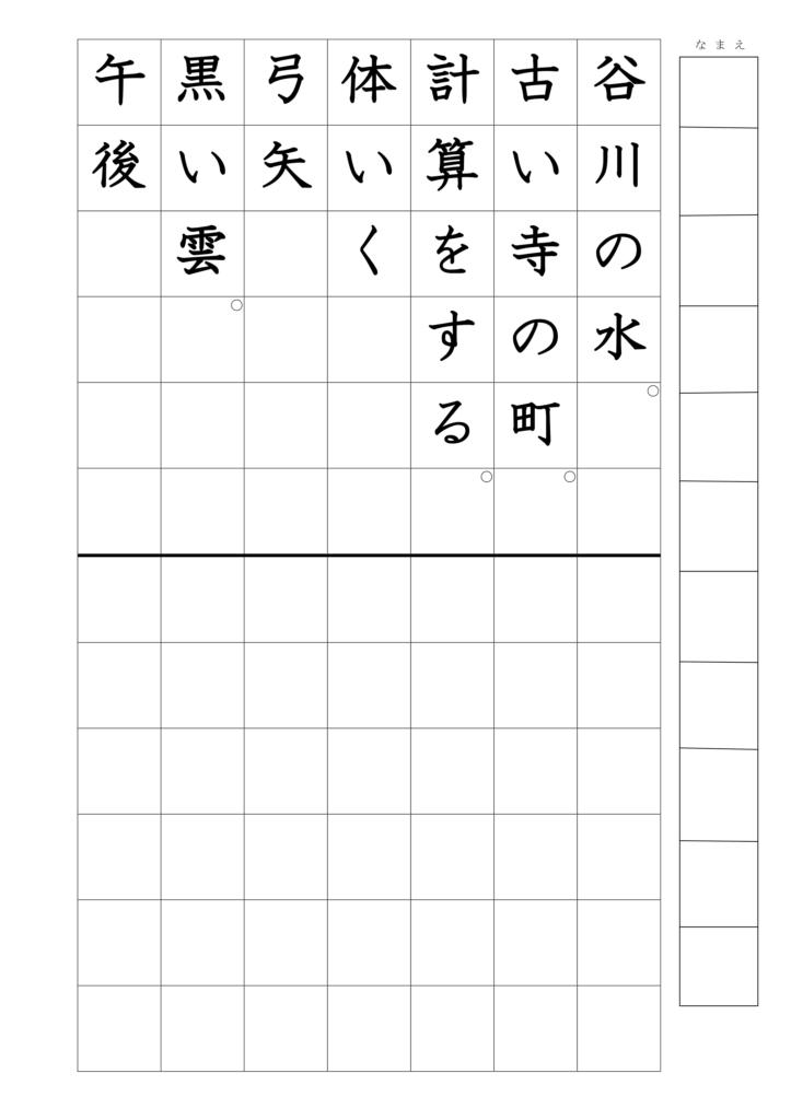 文の書き写し上下2年漢字12