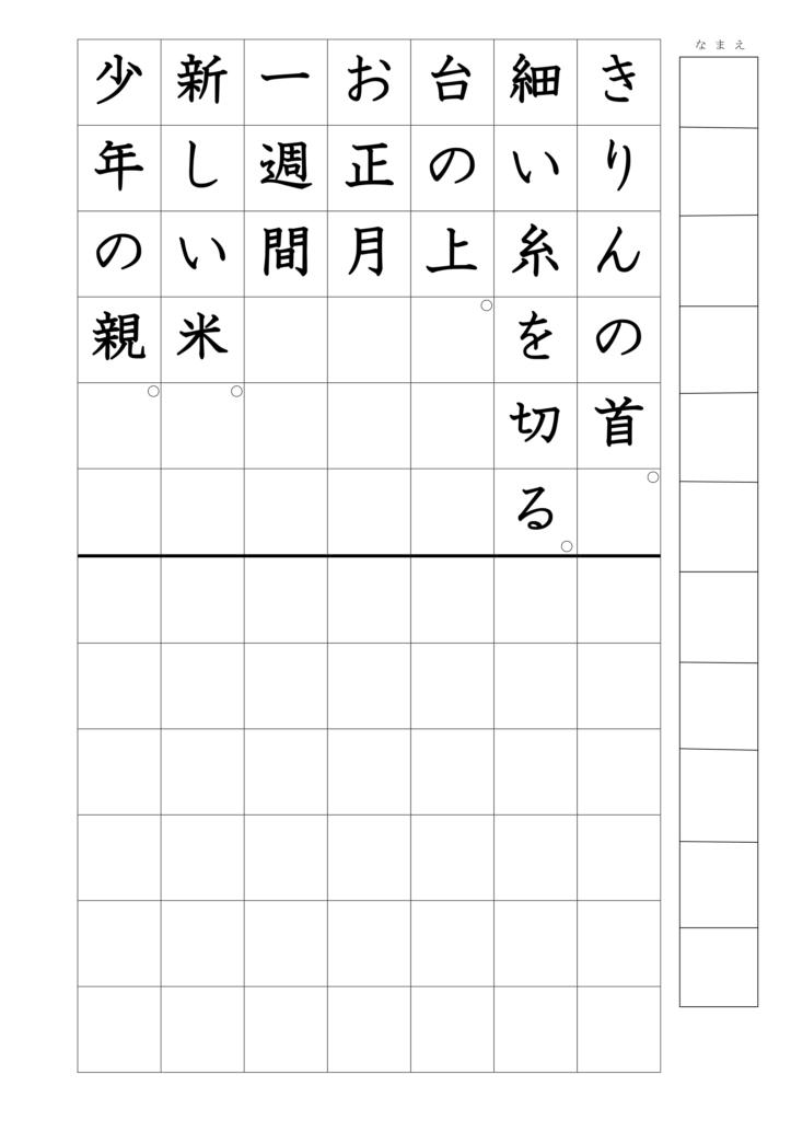 文の書き写し上下2年漢字13