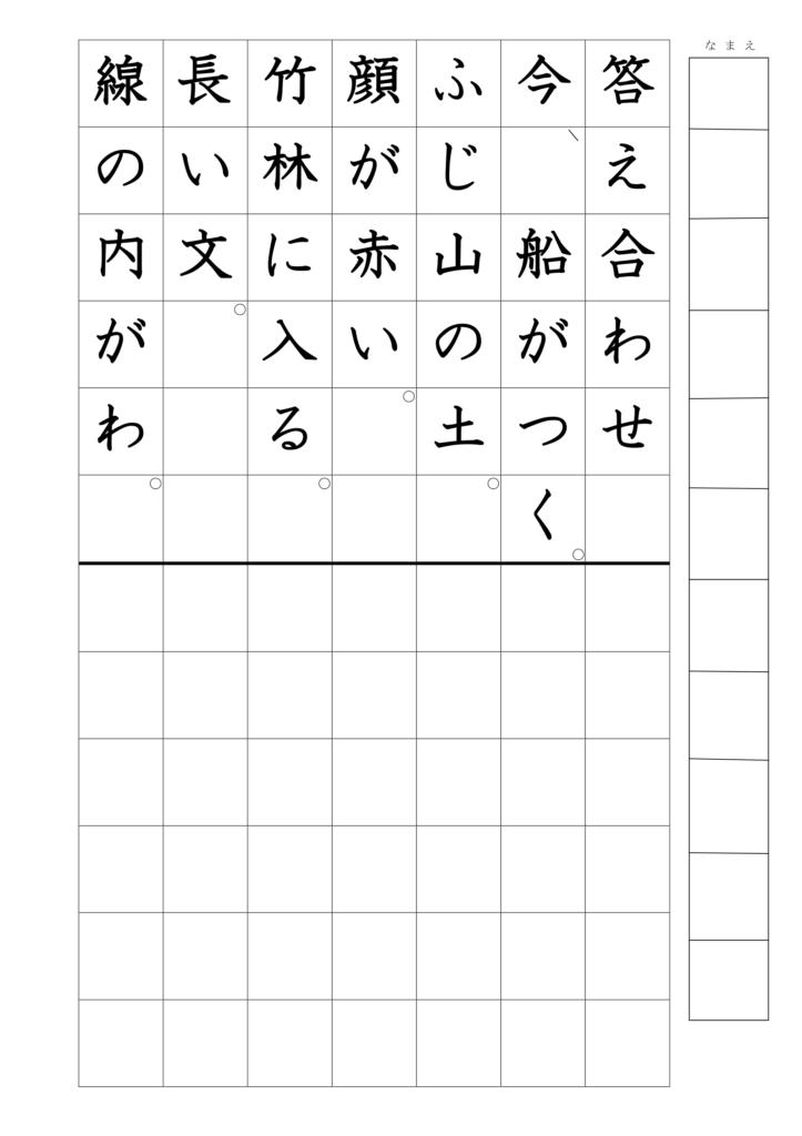 文の書き写し上下2年漢字14