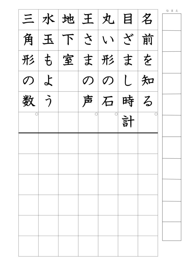 文の書き写し上下2年漢字15