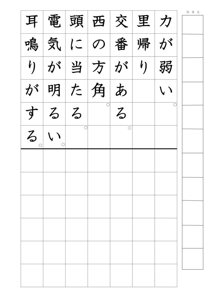 文の書き写し上下2年漢字16