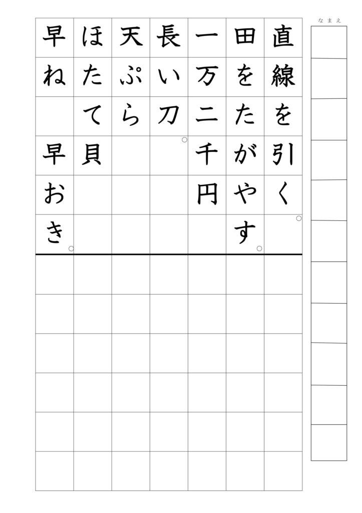 文の書き写し上下2年漢字17