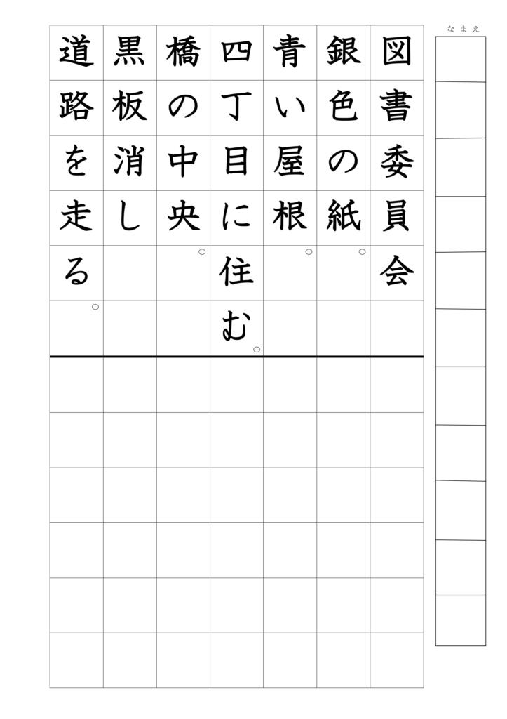 文の書き写し上下3年漢字01