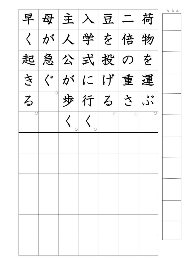 文の書き写し上下3年漢字02