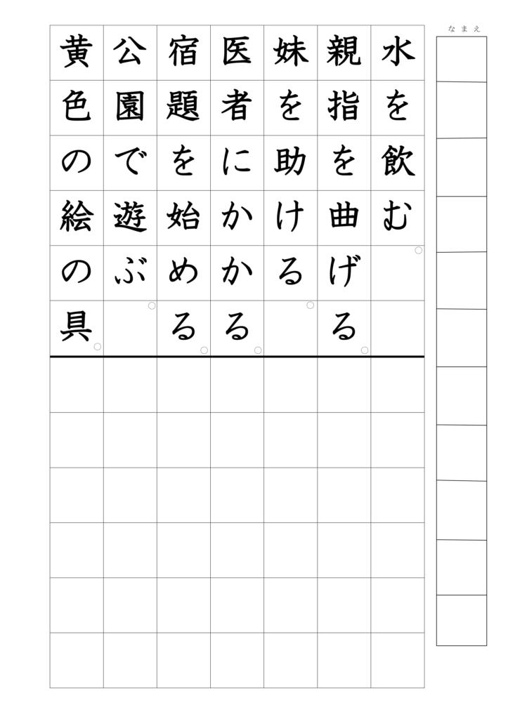 文の書き写し上下3年漢字03