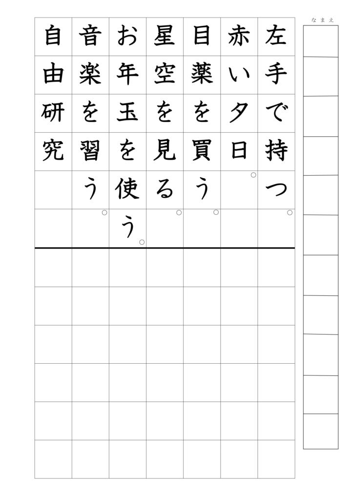 文の書き写し上下3年漢字04