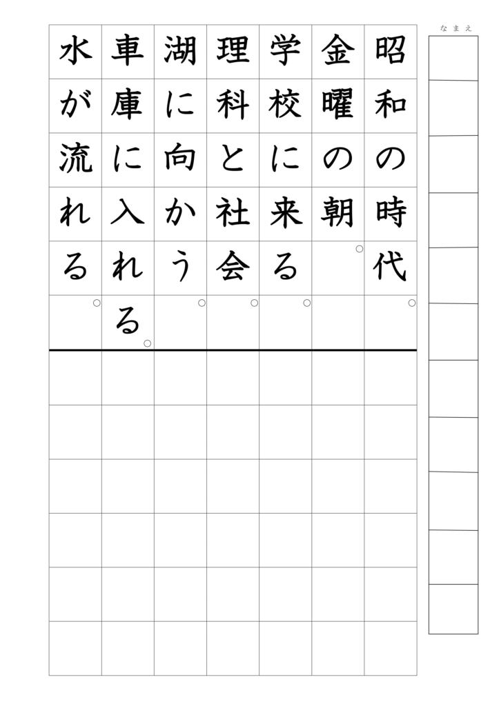 文の書き写し上下3年漢字05