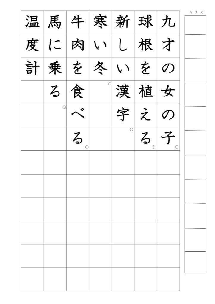 文の書き写し上下3年漢字07