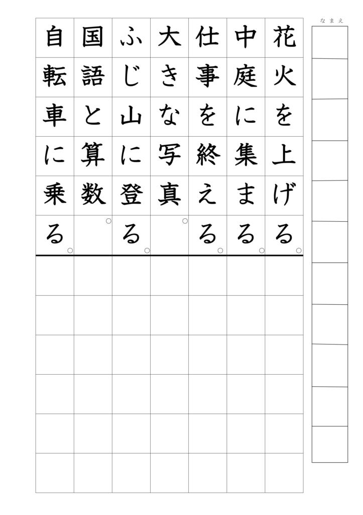 文の書き写し上下3年漢字08