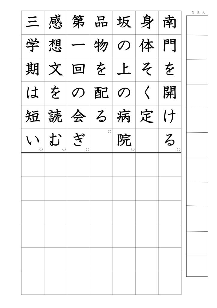 文の書き写し上下3年漢字09