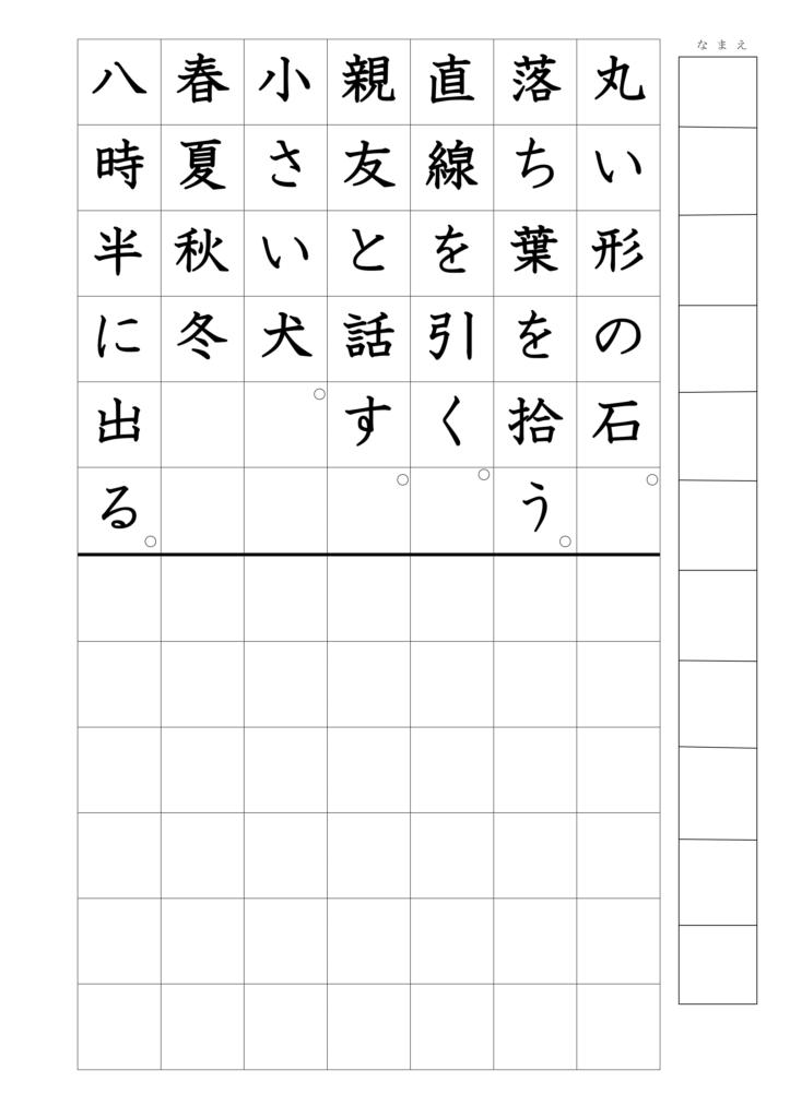 文の書き写し上下3年漢字10