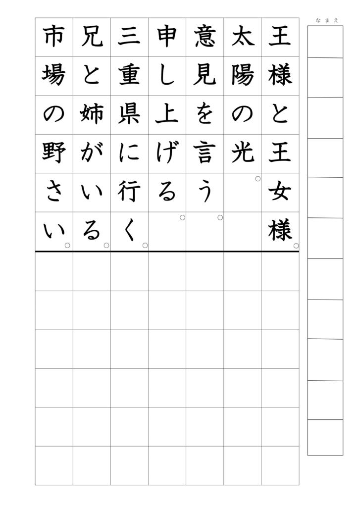 文の書き写し上下3年漢字11