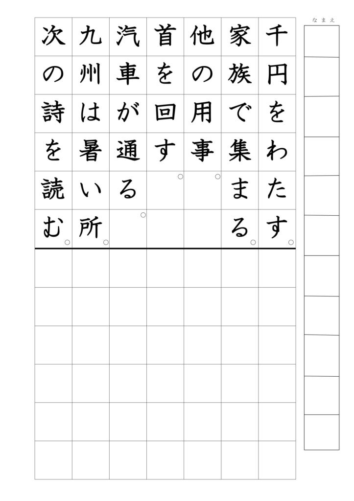 文の書き写し上下3年漢字12