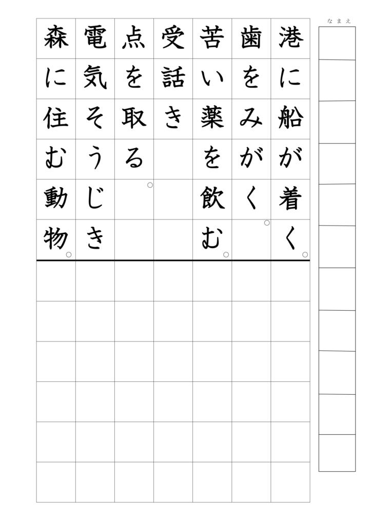 文の書き写し上下3年漢字13