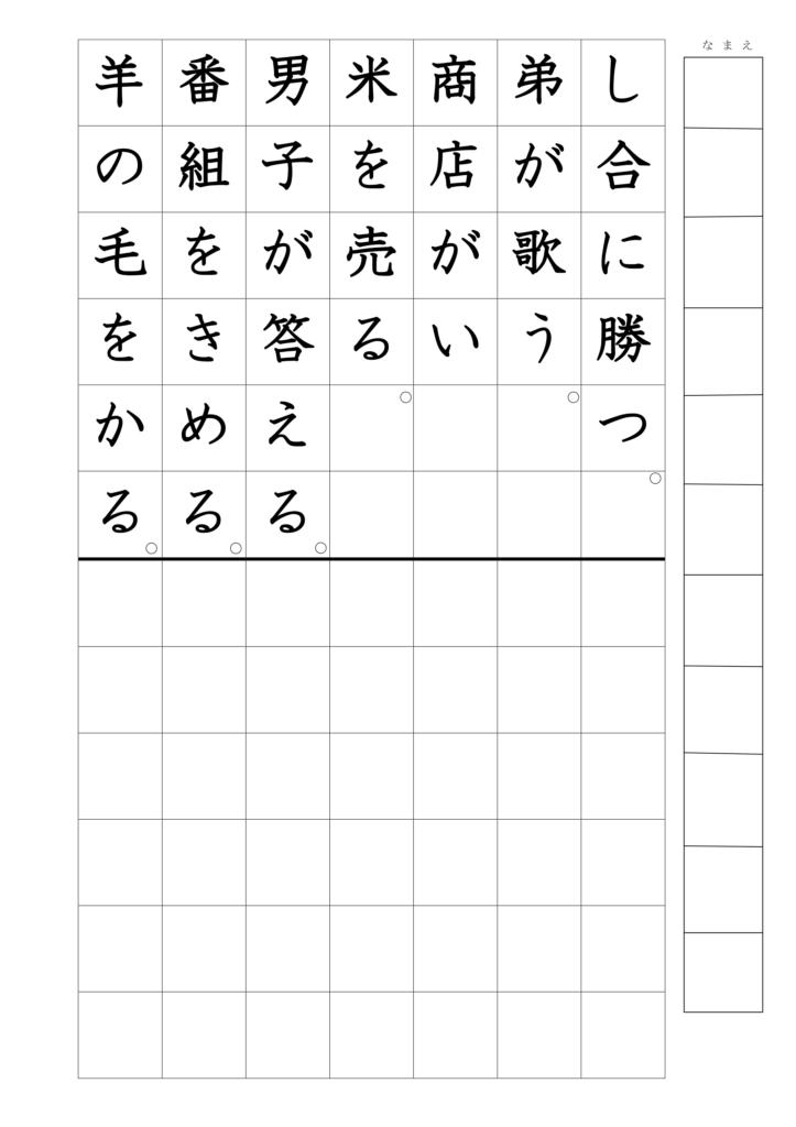 文の書き写し上下3年漢字16