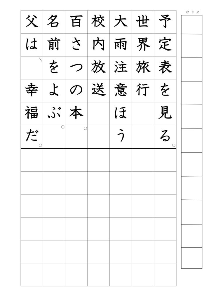 文の書き写し上下3年漢字17