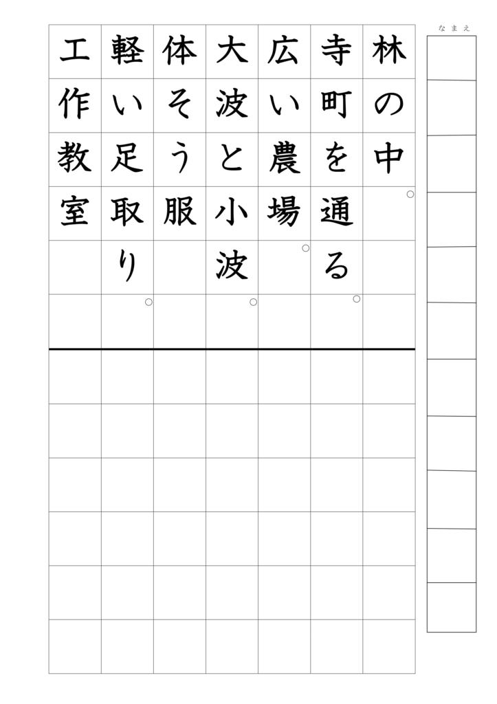 文の書き写し上下3年漢字18