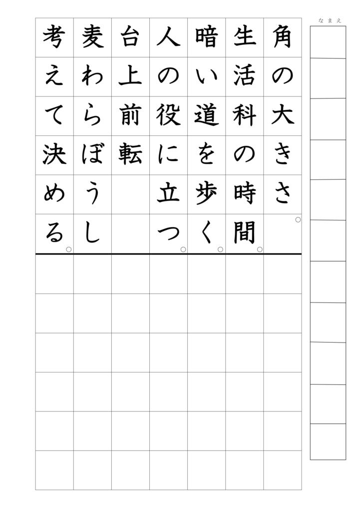 文の書き写し上下3年漢字19