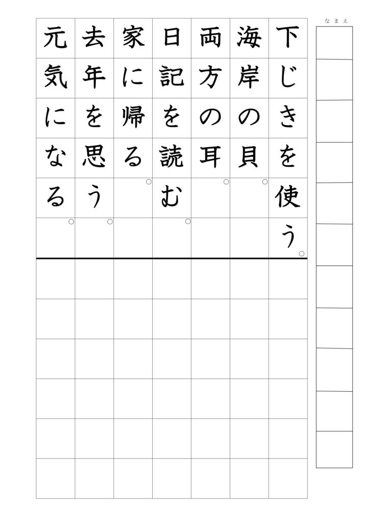 文の書き写し上下3年漢字20