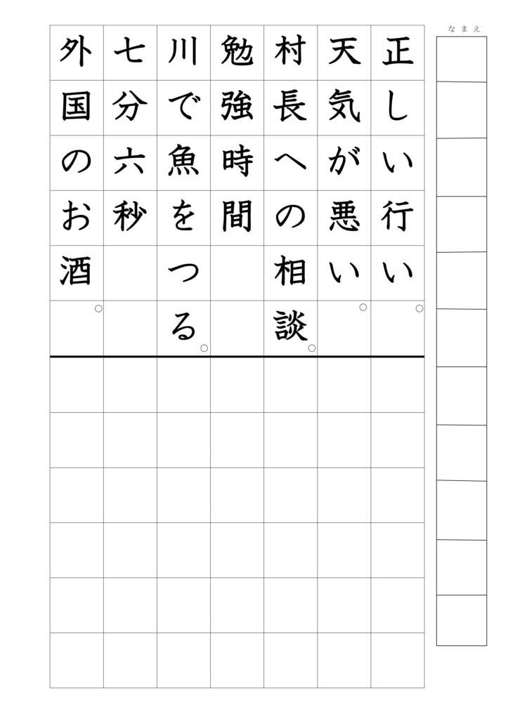 文の書き写し上下3年漢字21