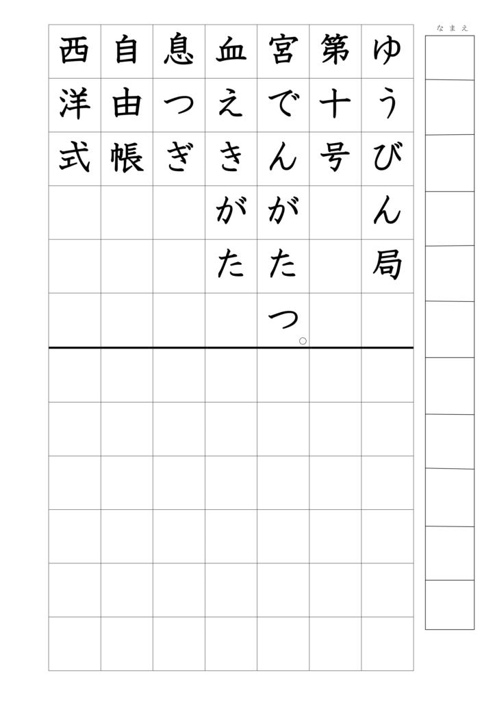 文の書き写し上下3年漢字22