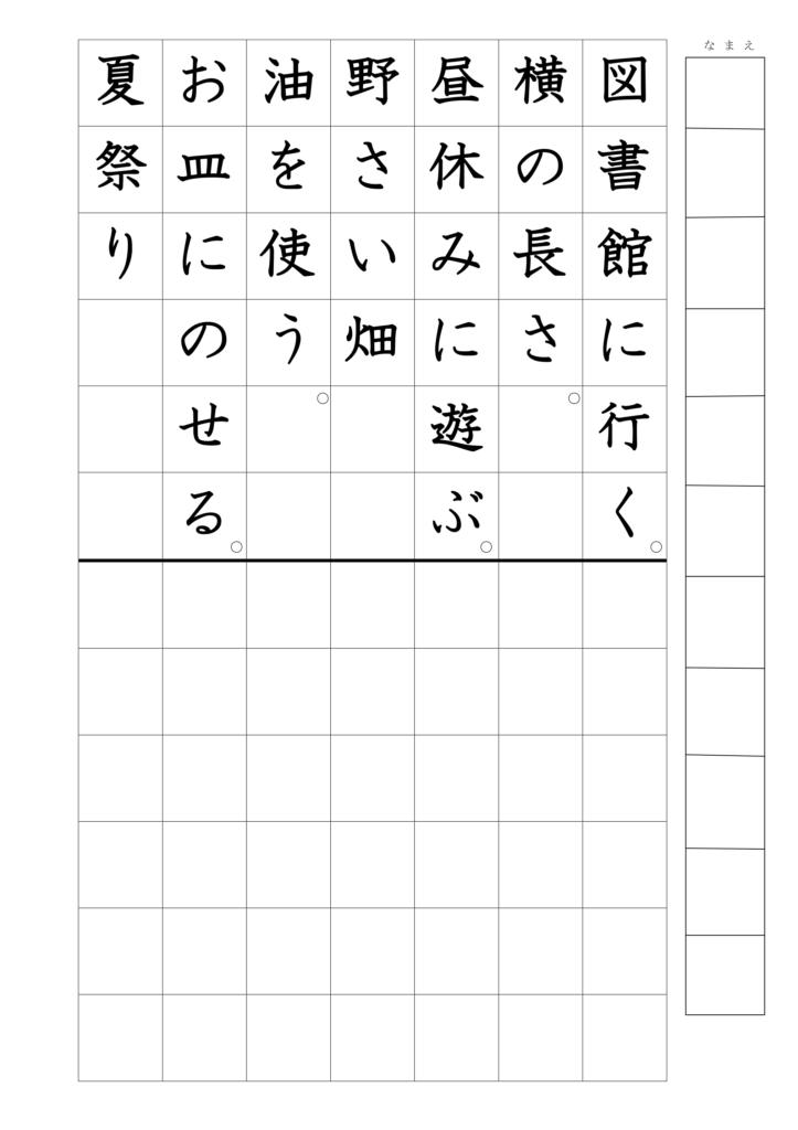 文の書き写し上下3年漢字23