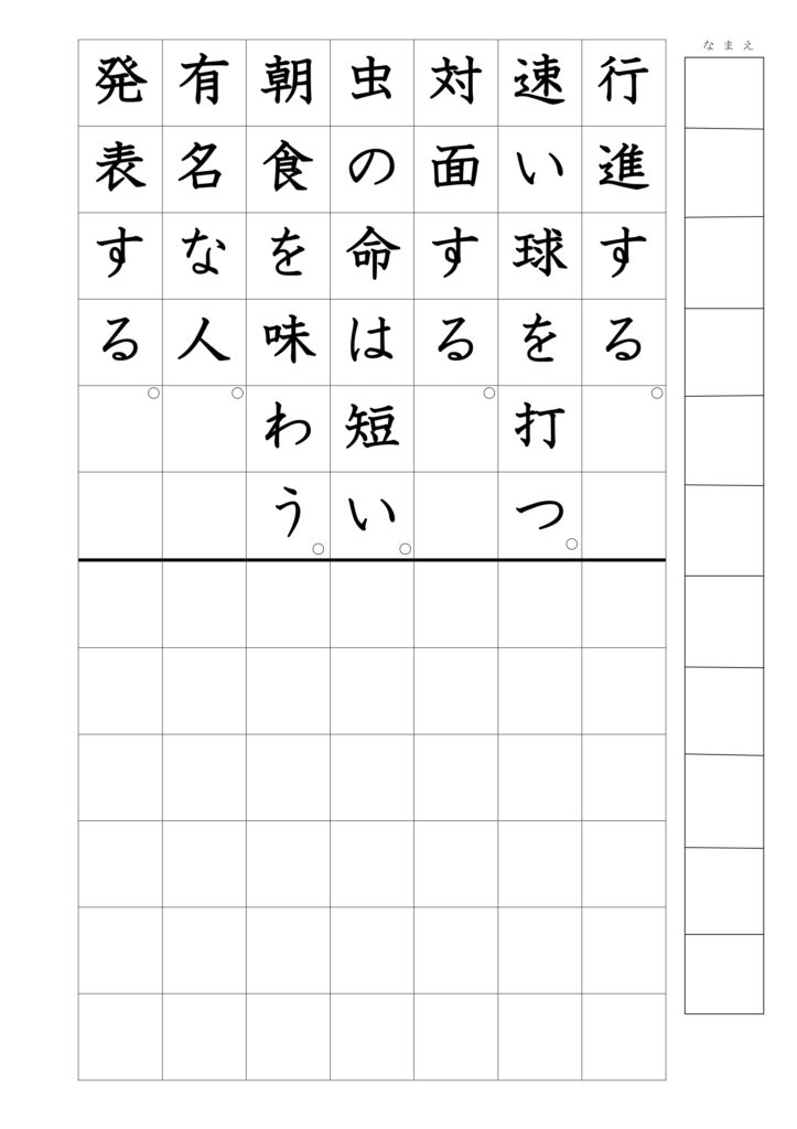 文の書き写し上下3年漢字24