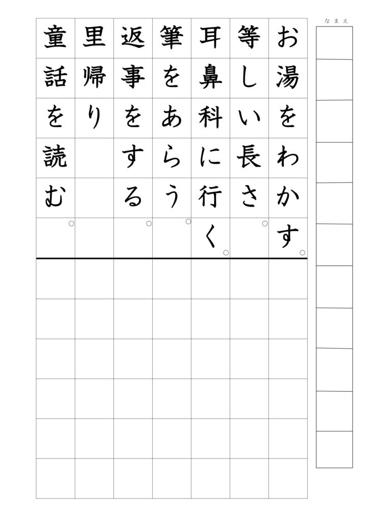 文の書き写し上下3年漢字25