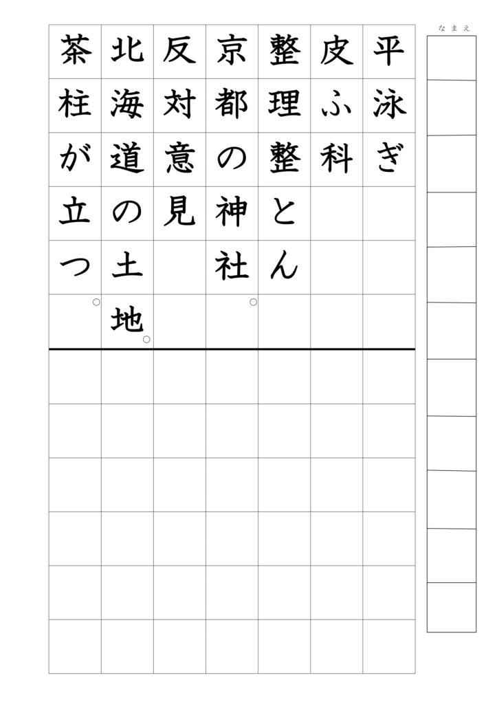 文の書き写し上下3年漢字27