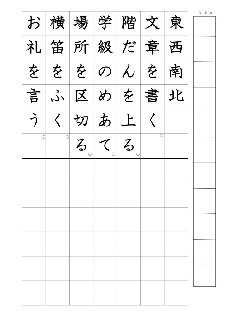 文の書き写し上下3年漢字28