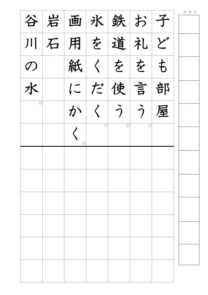 文の書き写し上下3年漢字29